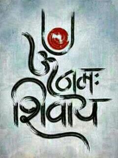240x320 Mobile Wallpapersom Namah Shivaya Mantra Sanskrit