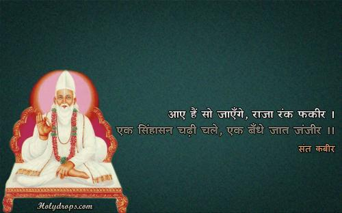 Aaiye hain to jainge- Sant Kabir Dohe HD Wallpapers
