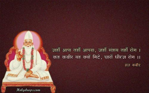 Jahan aapa taha aapda- Sant Kabir Dohe HD Wallpapers