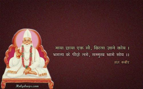 Maya chaya ek so- Sant Kabir Dohe HD Wallpapers