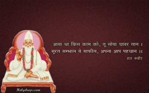 Aaya tha kis kaam ko- Sant Kabir Dohe HD Wallpapers