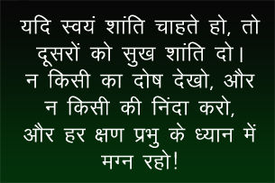 Shanti Chate ho to dushron ko shanti...